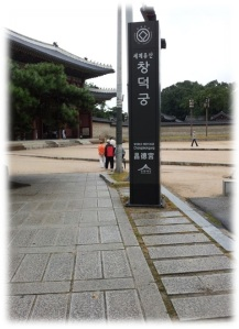 Sign outside the Changdeokgung palace complex, declaring it is a world heritage site.